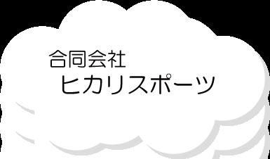 Hikari Sports